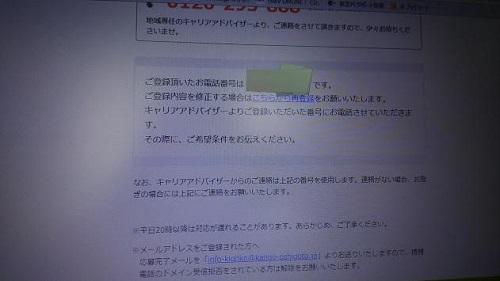 きらケア派遣登録画面4