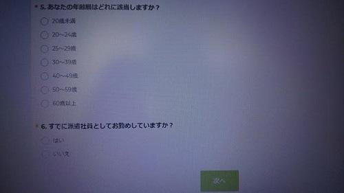 きらケア派遣登録画面7