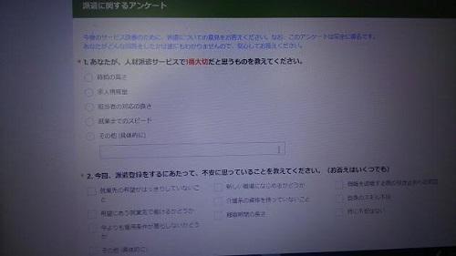きらケア派遣登録画面5