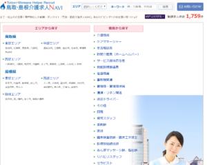 鳥取・島根介護求人NAVI